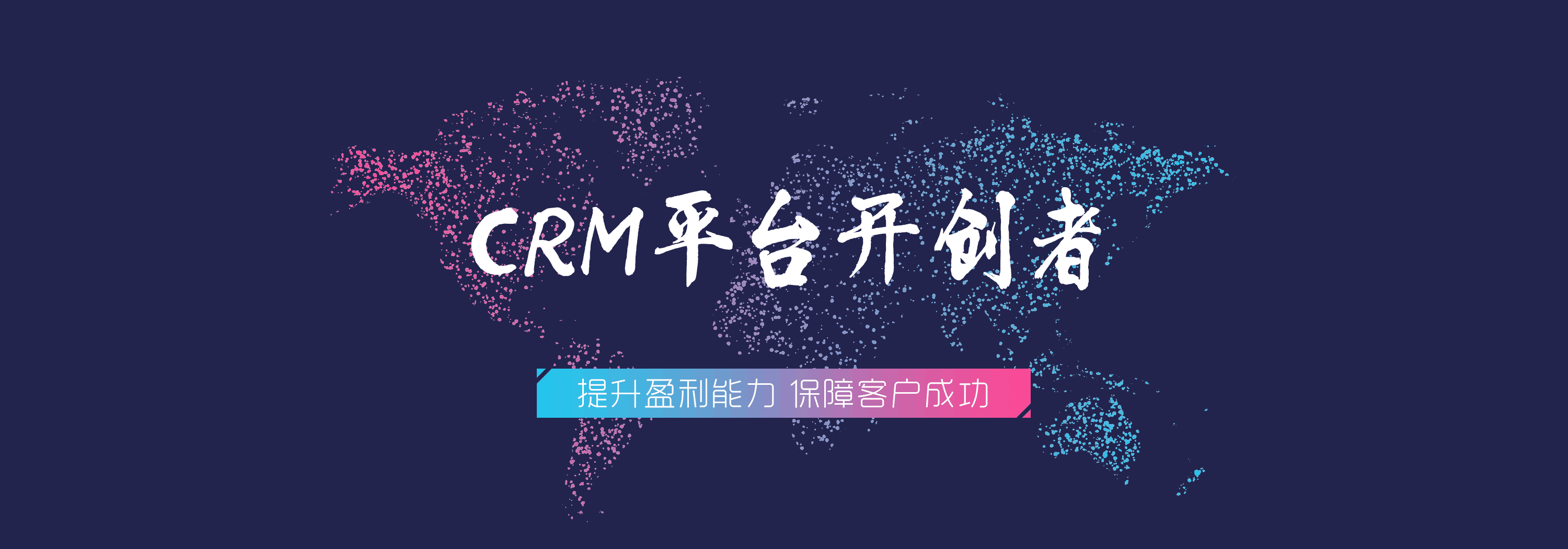 CRM系统开创者